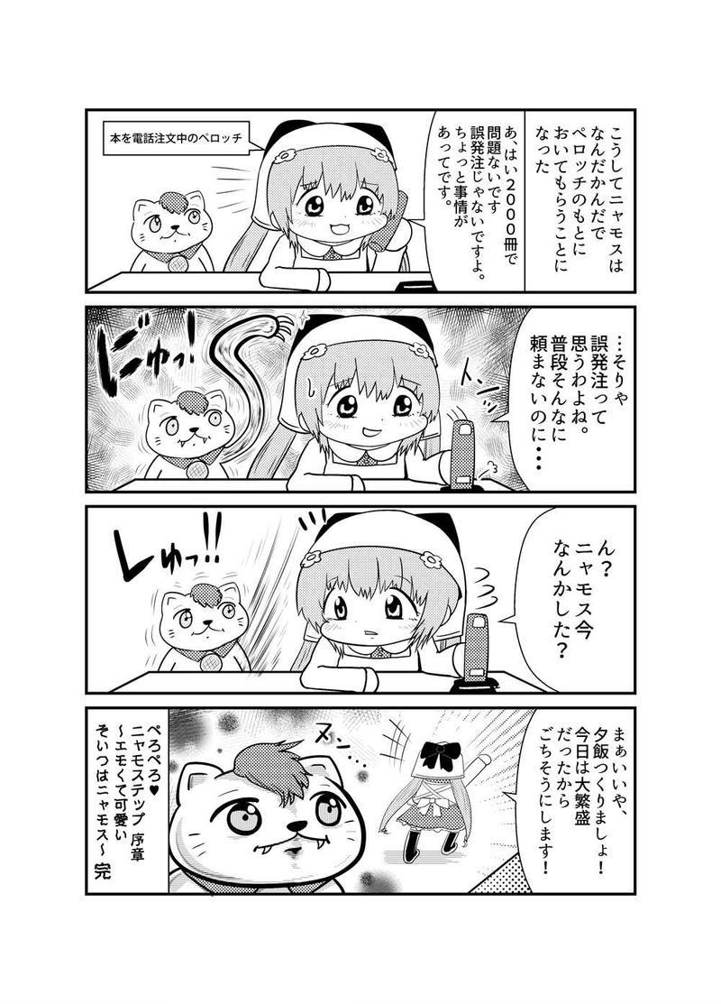 17話 【第一章 おわり】