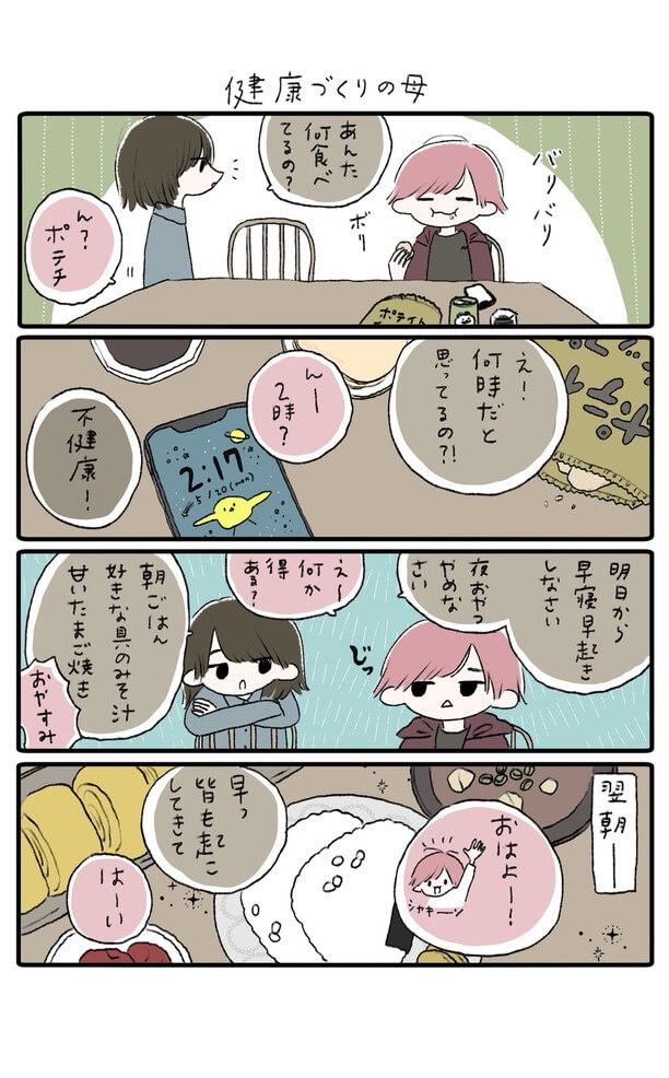 ジッカーズ!【73話~78話】