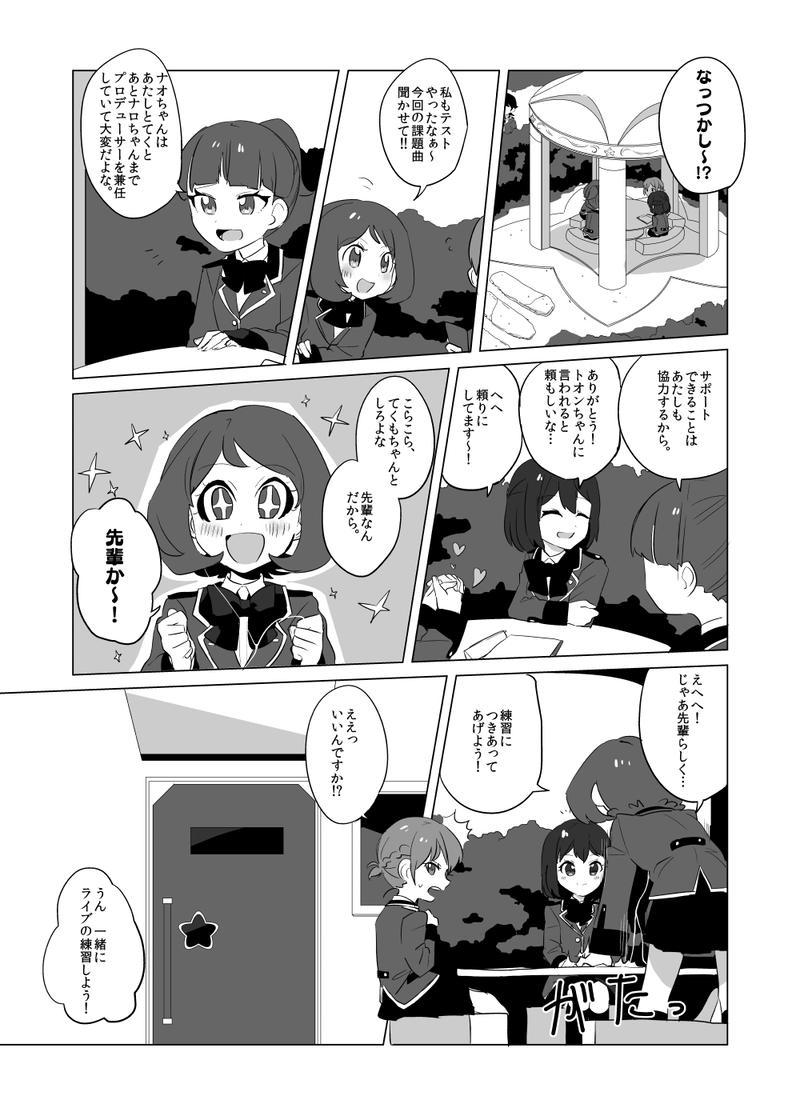 第二話「あいでっぴデビュー」