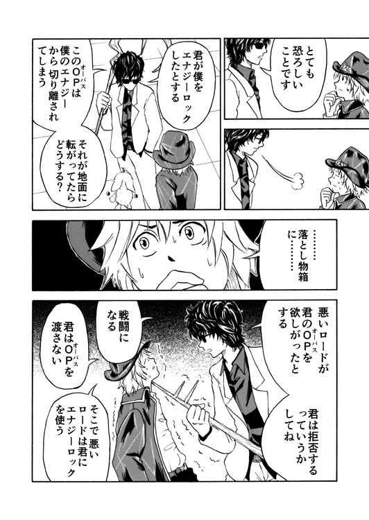 ■第3話■エナジーロック