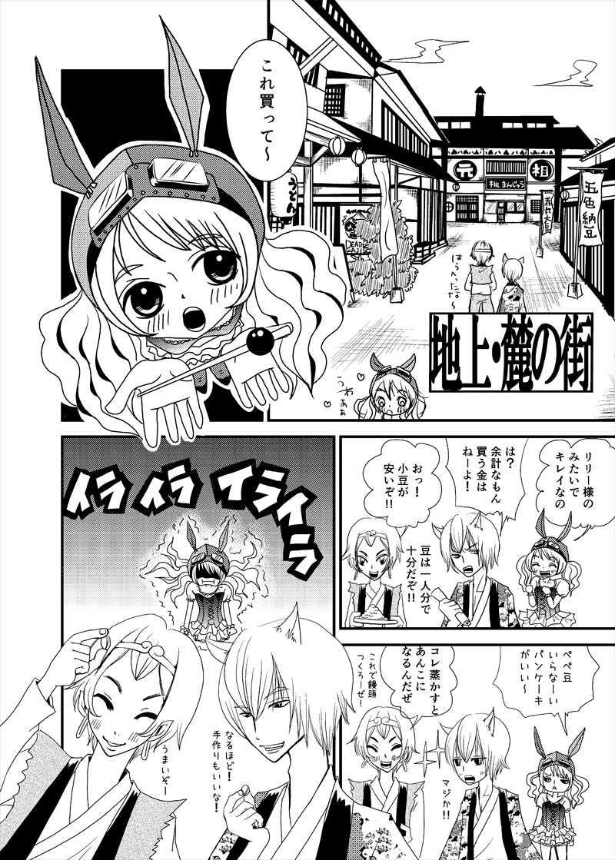 2話「雪月花狂想曲・壱」