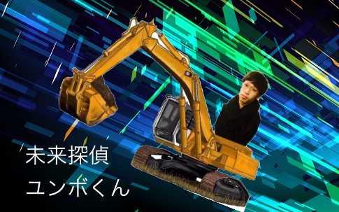 未来探偵ユンボくん 1