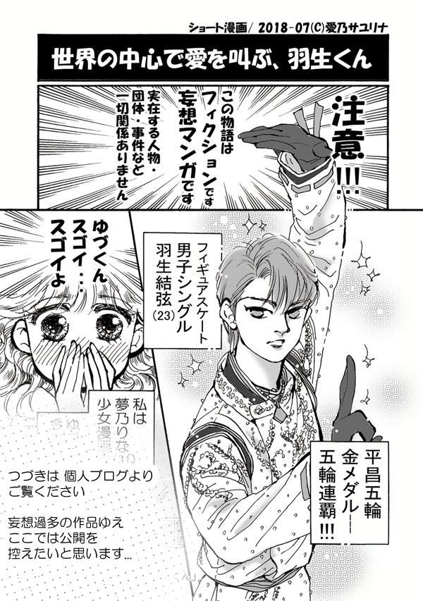 「世界の中心で愛を叫ぶ、羽生くん」/ 2018-07(5pp.)