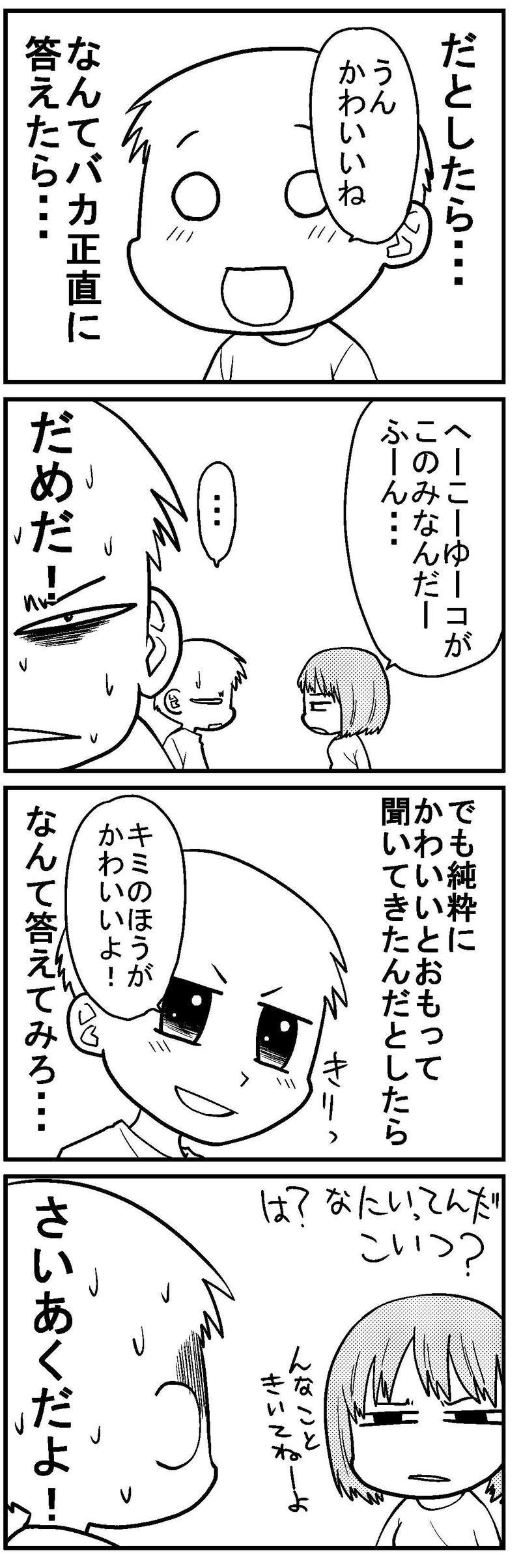 深読みくん 第3話 こんな時どうする?!