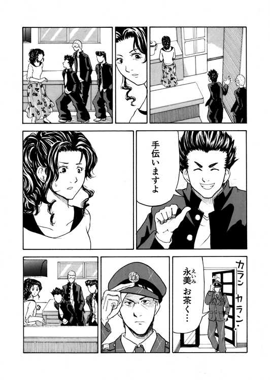 ■第7話■修羅場