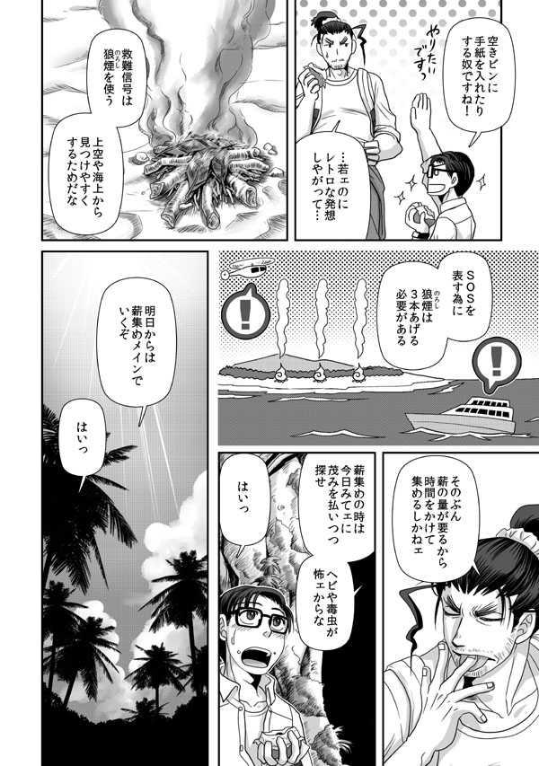 01:「僕と貴方と無人島」第1話