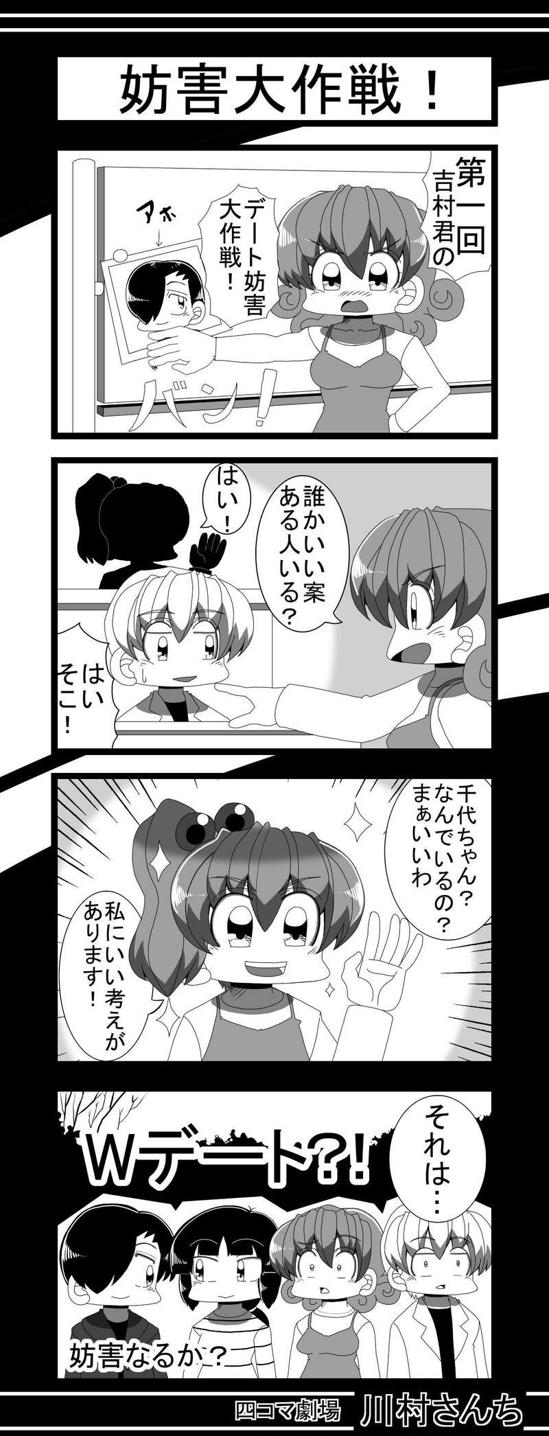 川村さんち第125話
