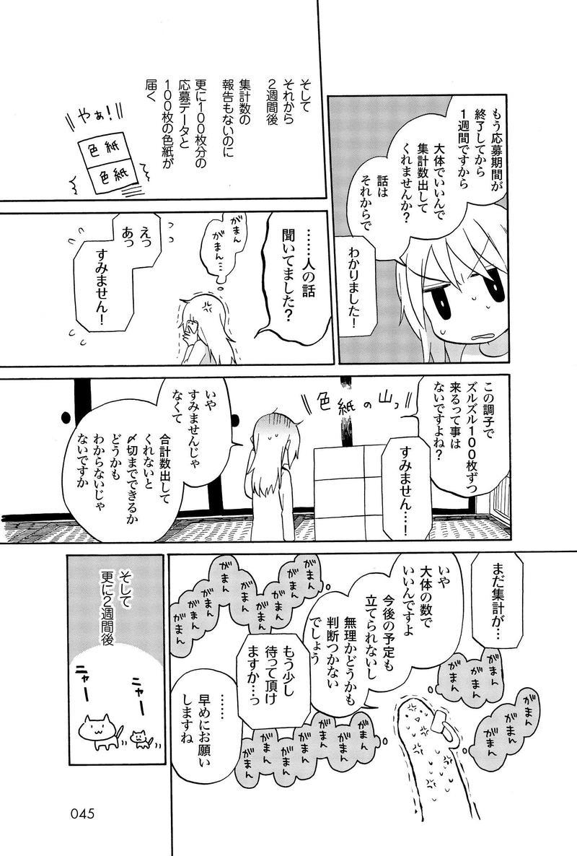 第三章 色紙1万枚描けって言ったら怒ります?(2/3)