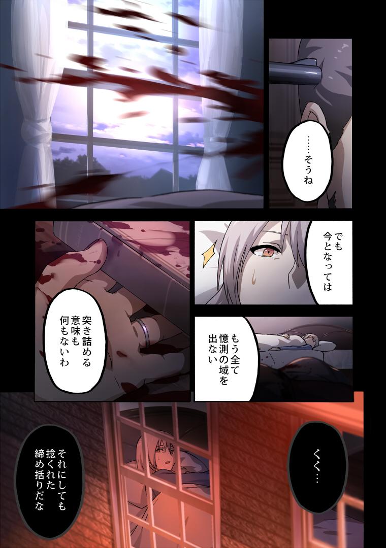 episode.0(2018.04.10 加筆修正)