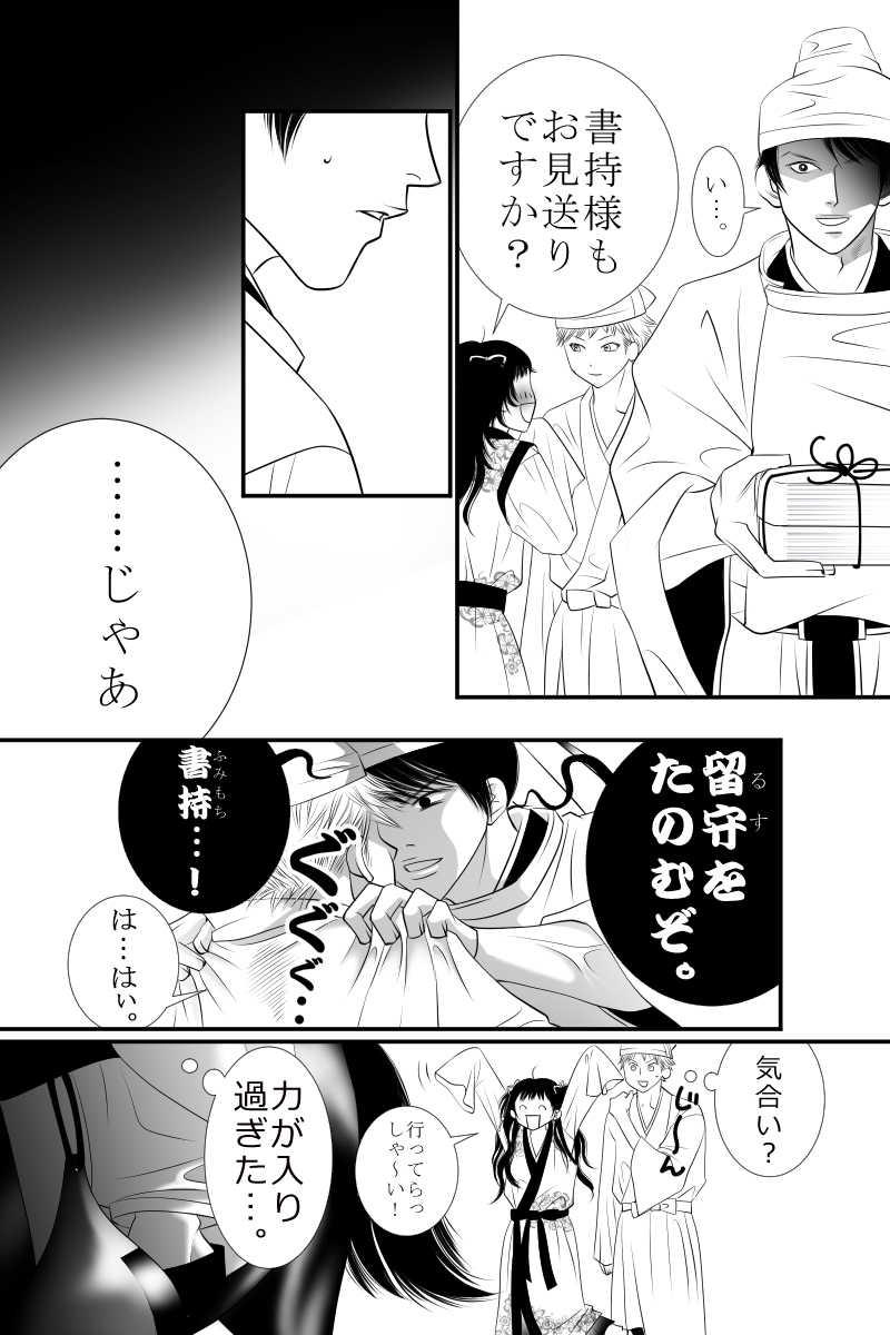 The万葉歌謡ショー 第九話