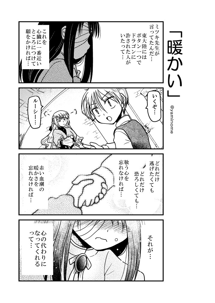 【第二十七話】「暖かい」