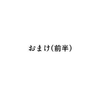 vsコロナウィルス前編