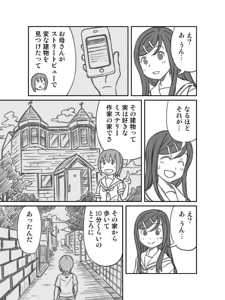 第2話 お化け屋敷の秘密