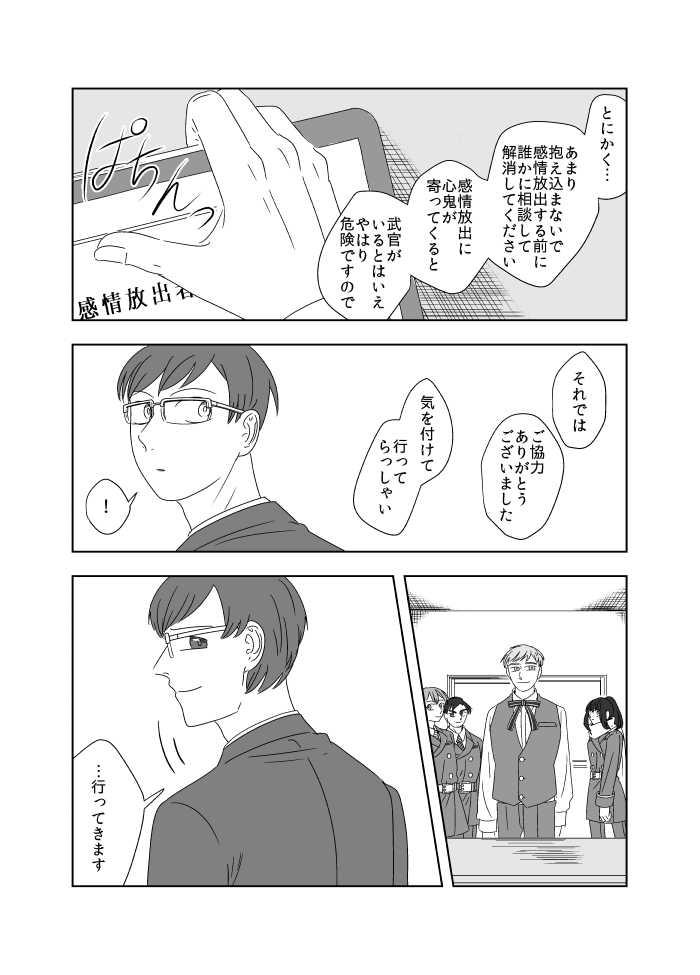 #02 朝のバス停