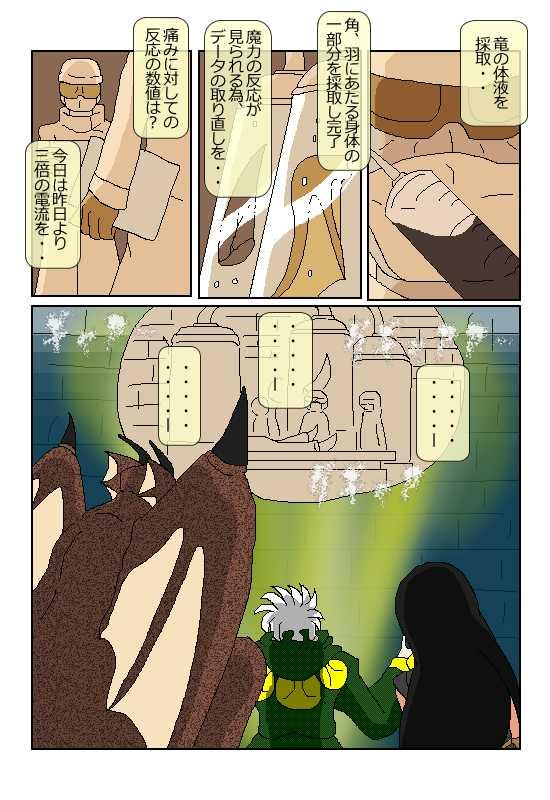 遺跡の竜編 その6