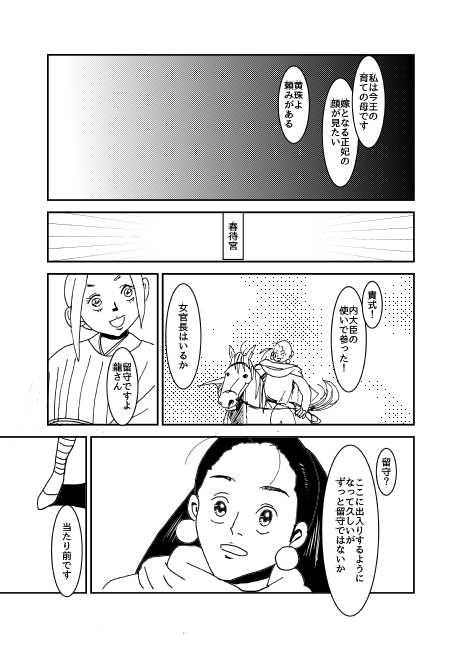 第九話 <前編>