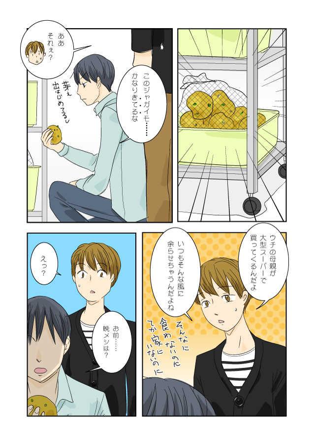 SK(主夫高校生ハルタ)!