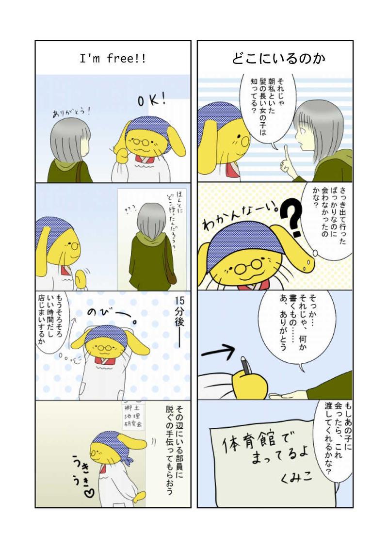 嘘と本音のフェスティバル (4)