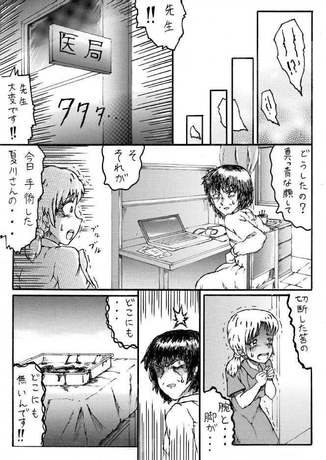 くらりん 第11話 ひまりちゃんサドル編最終話