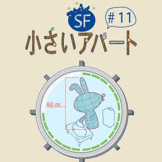 SF 小さいアパート #11