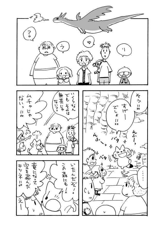 第7話 葉っぱと魔法