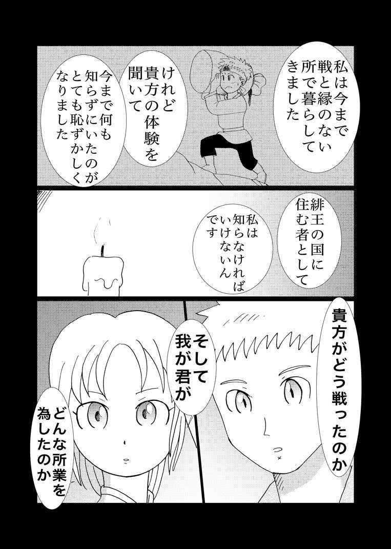 カサンドラ56話