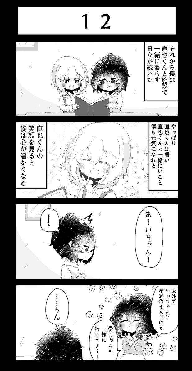 全世界折坂ワールド(仮) 15話