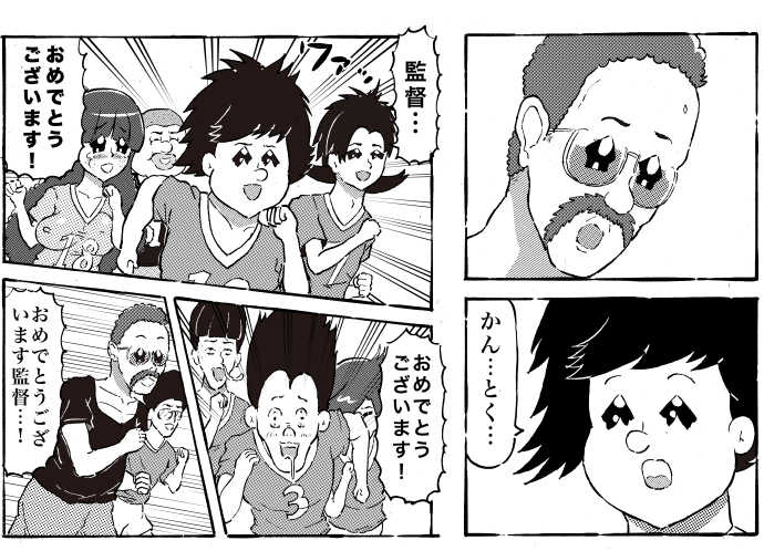 だいすき監督!