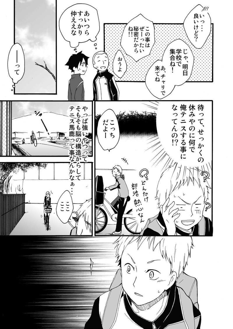第二十六話:高田涼平という男