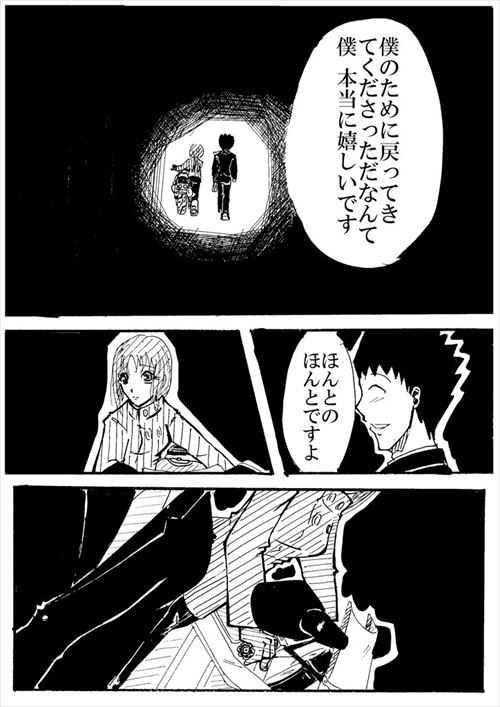 デカ目のみなも~前夜~
