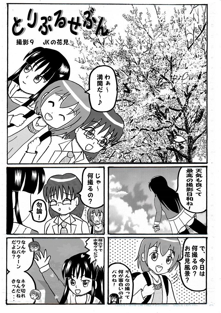 撮影9 JKの花見