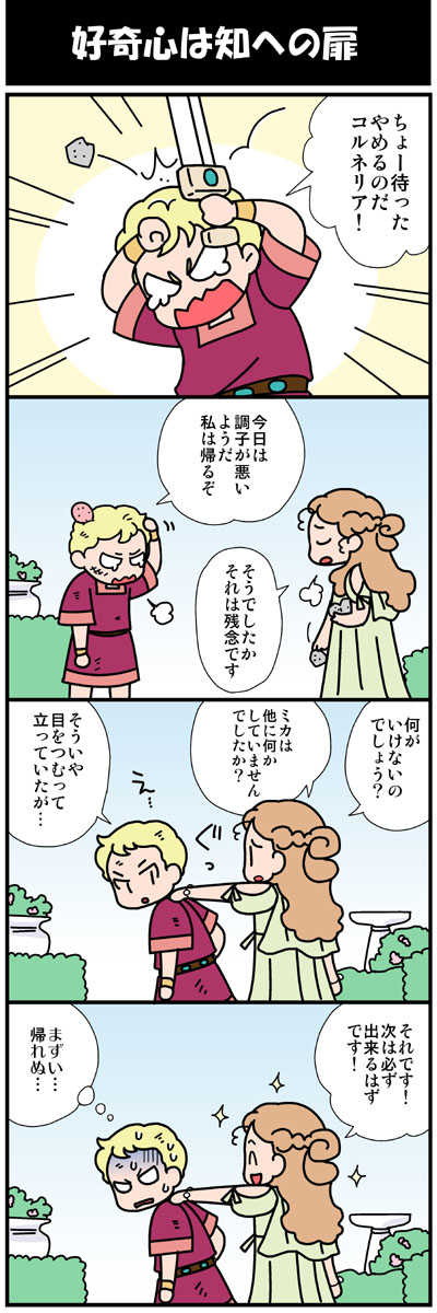 【4コマ】 ブッルス少年編