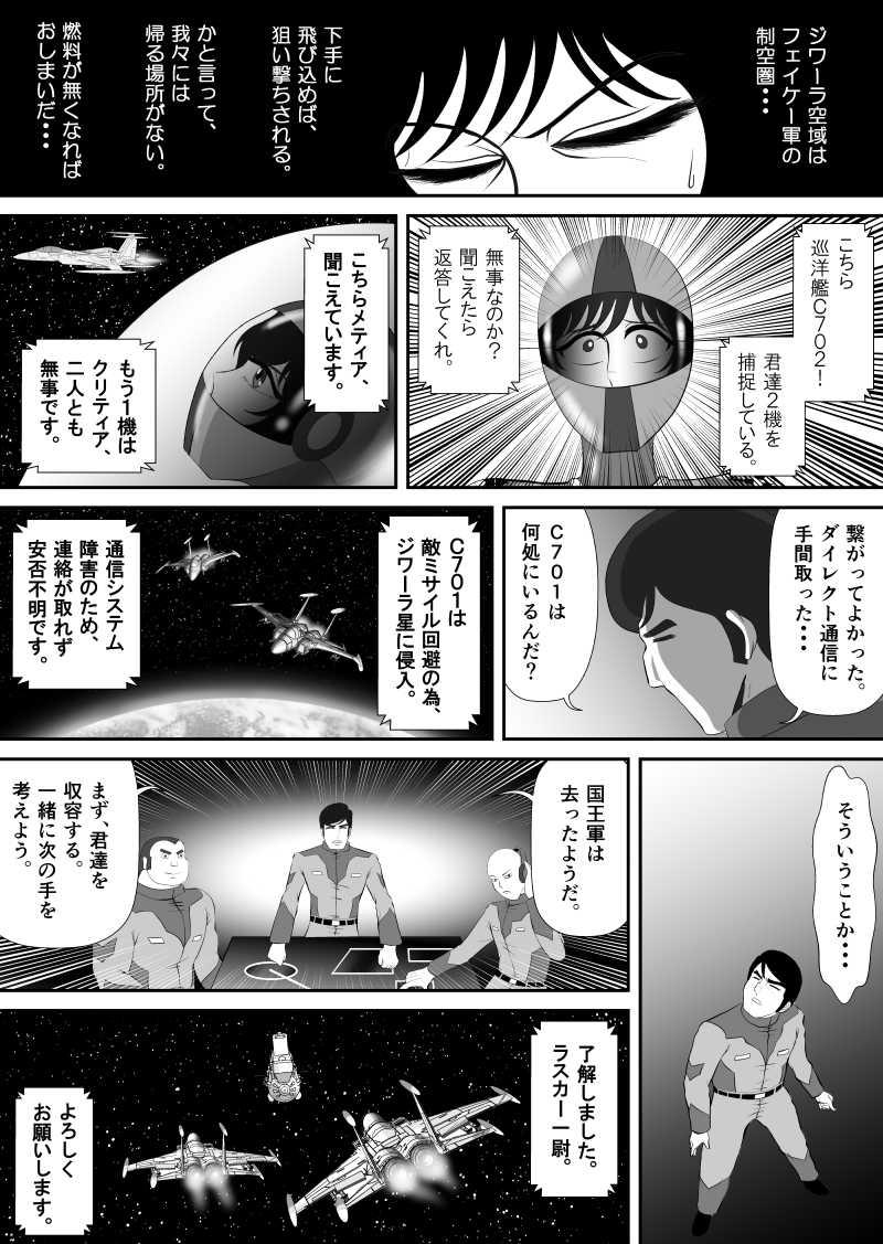 第43話 敗北の果て(3)