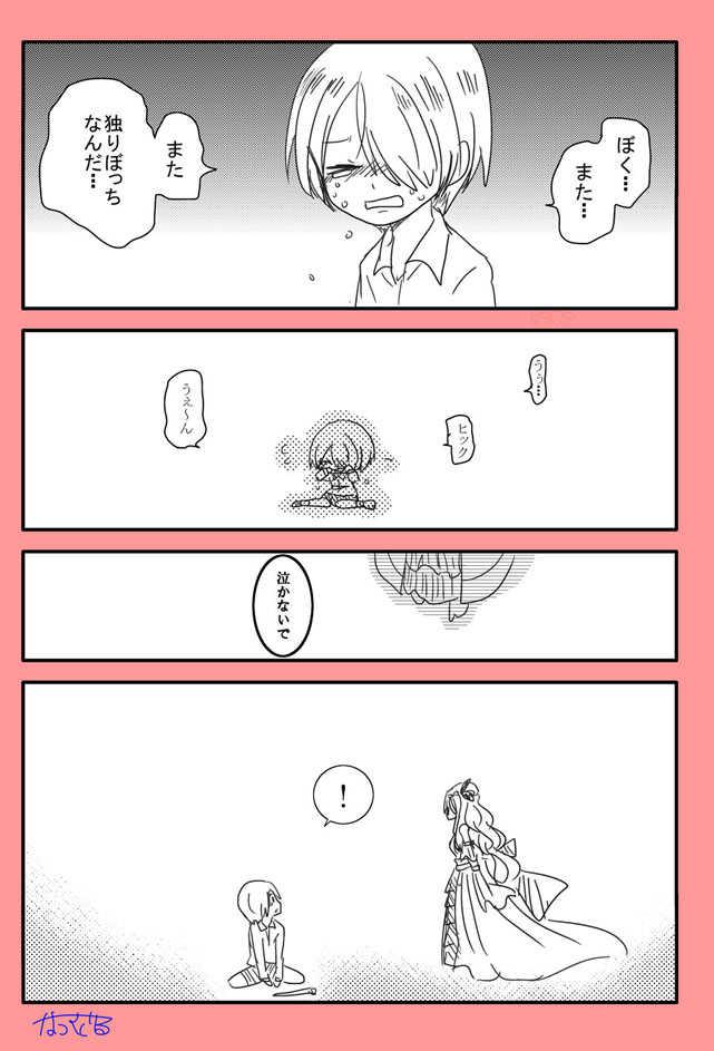 トキとケイ番外編「母の日」