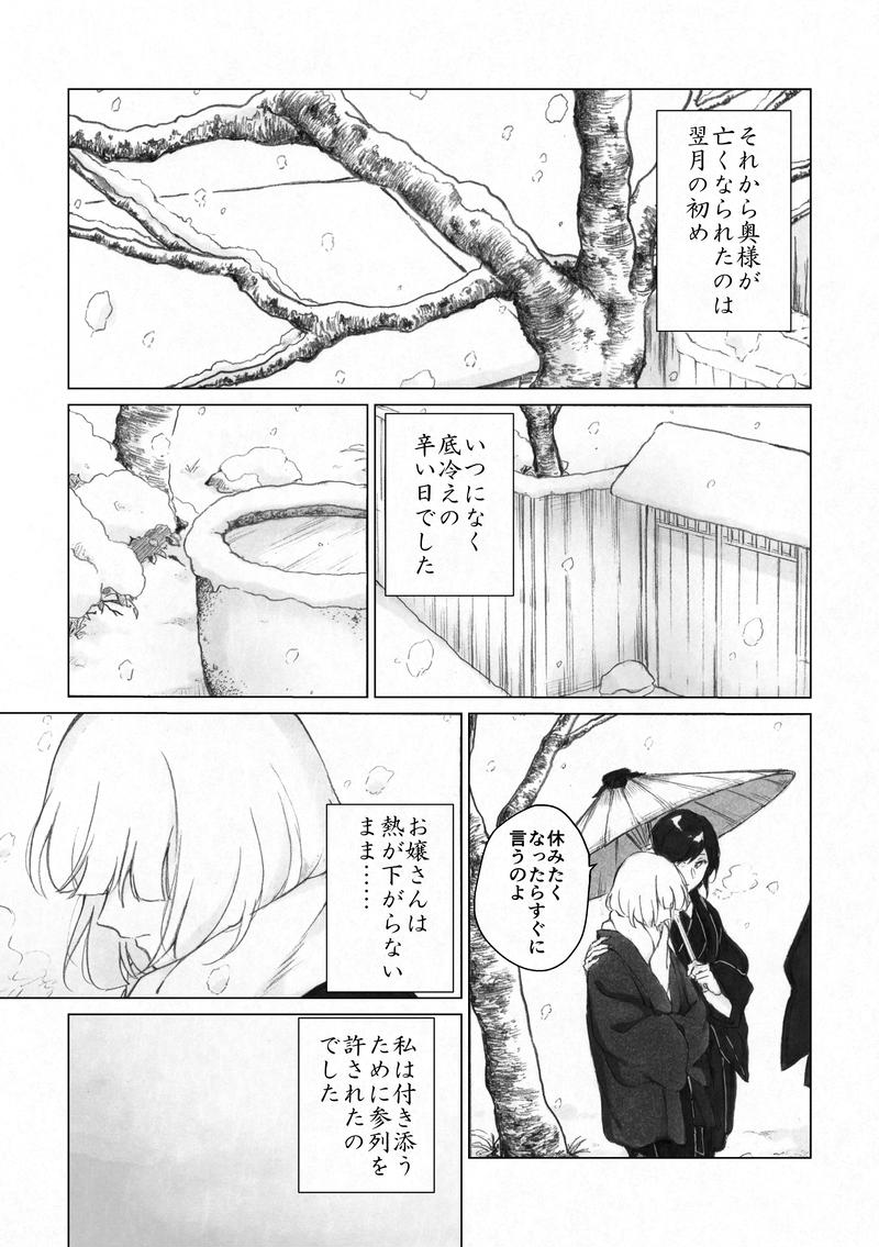雪催い〈弐〉