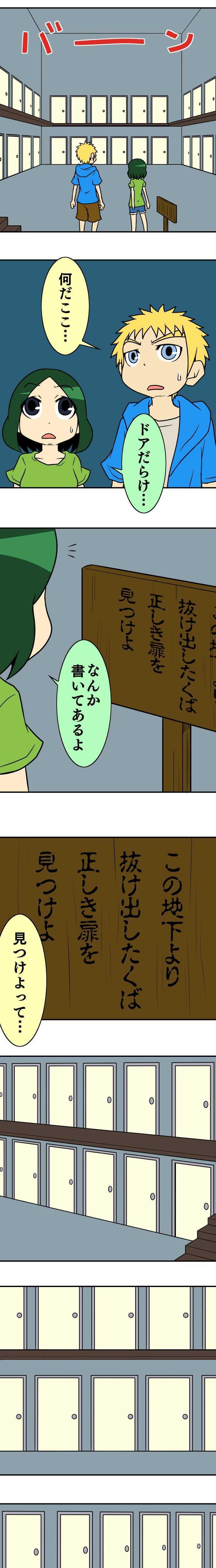 53術目:忍ぶ合宿(其の五)