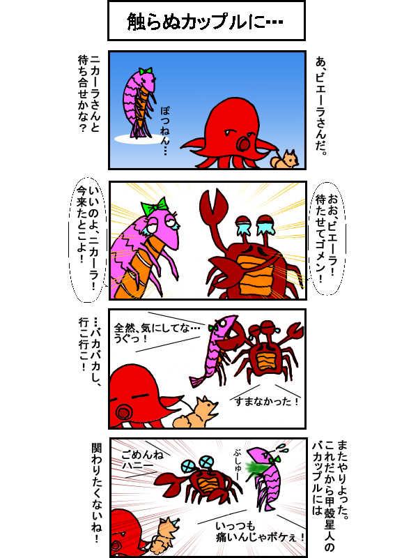 海の生き物的「宇宙人」! その2
