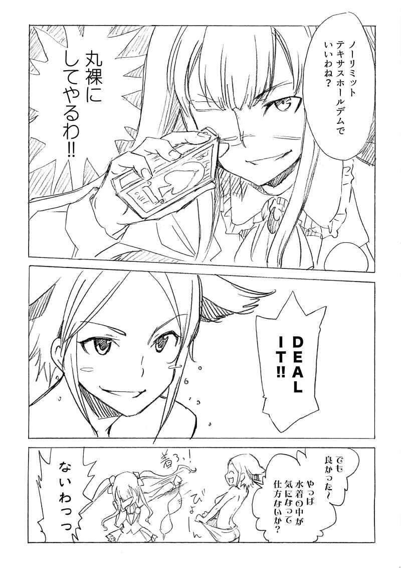 第2話 New Sensation〜変なのキター!?〜