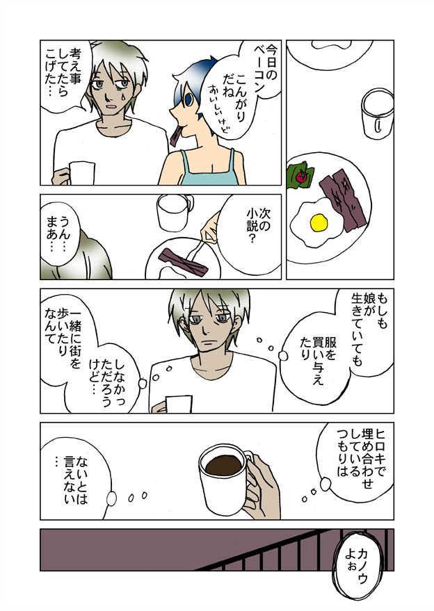 野良猫甚句 05:思い切り重ねてる