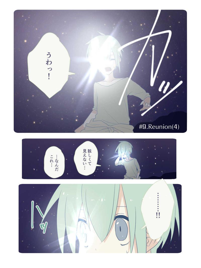 #9.Reunion(4)