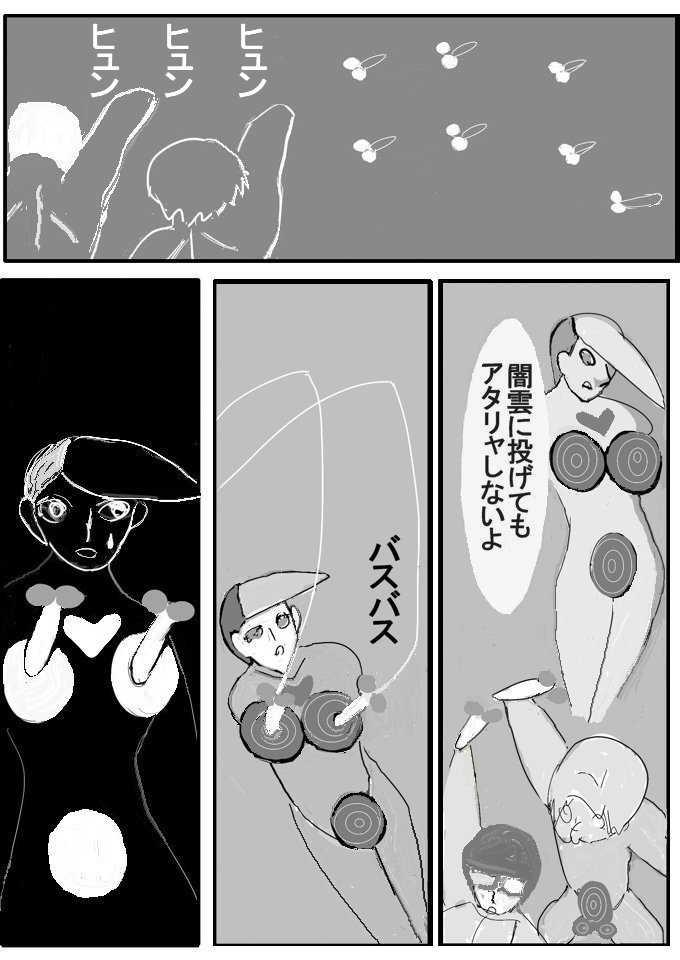 第五話 オナ・ダーツ