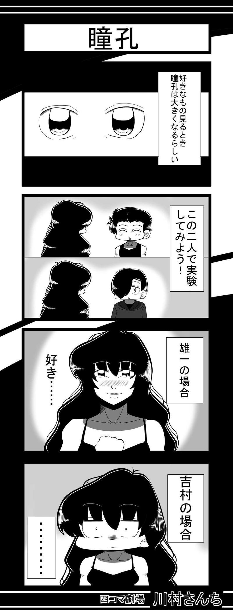 川村さんち 第110話