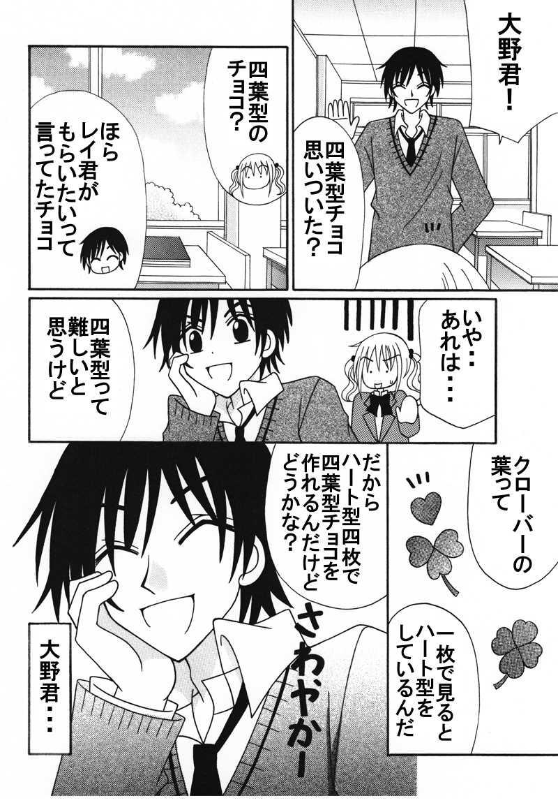 第5話:スペシャル・バレンタインデー(その2)