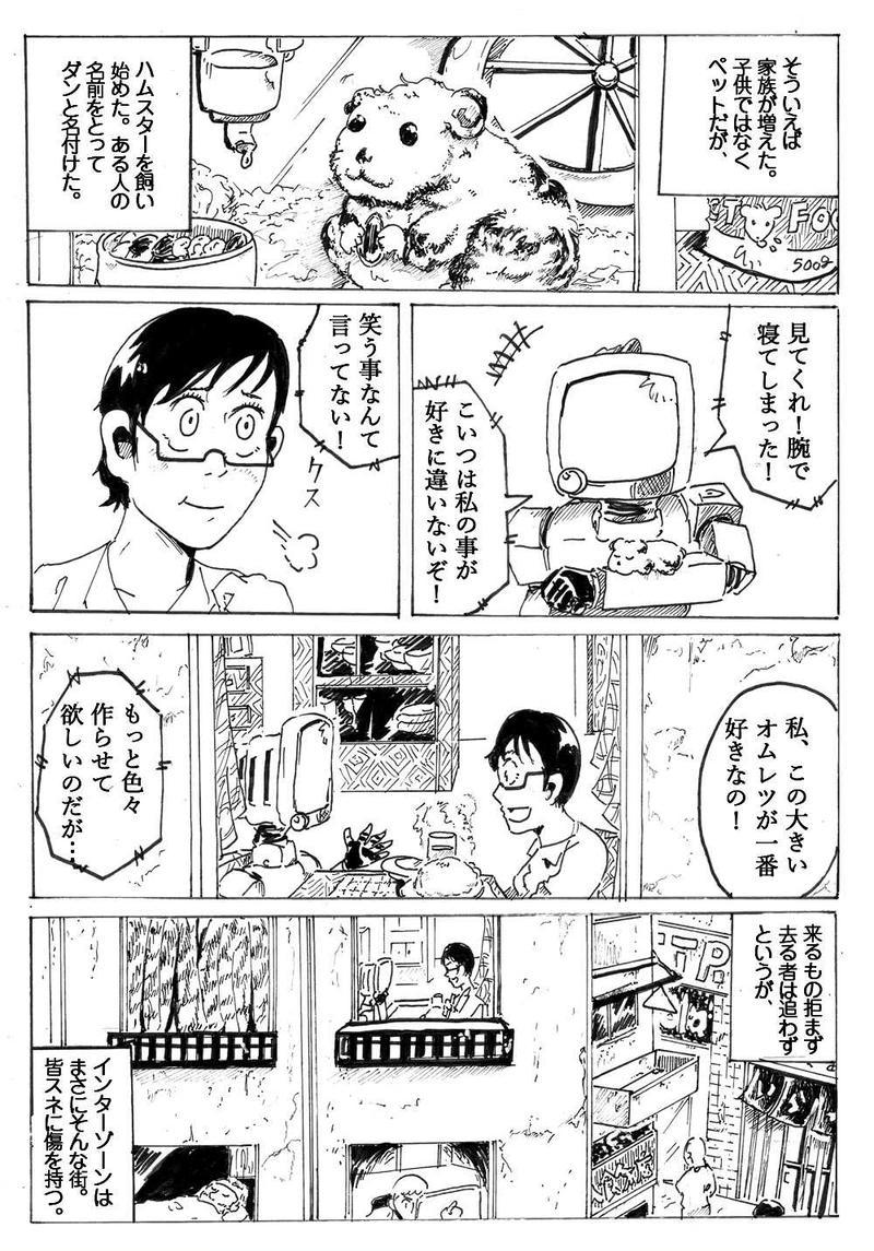 番外編「インターゾーン」