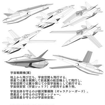 宇宙戦闘機案