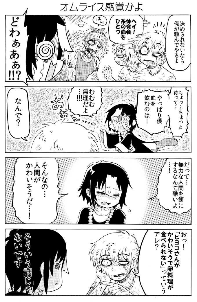 妖力不足編3(23):オムライス感覚かよ