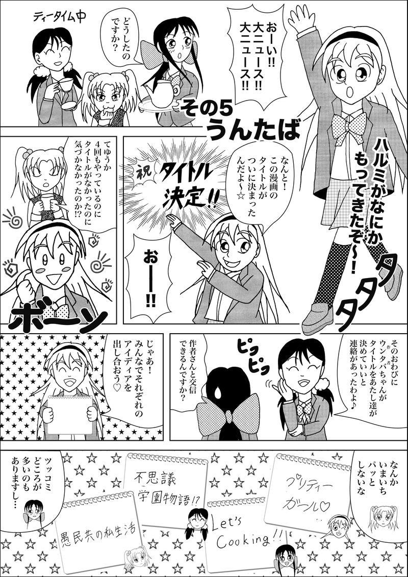 その5_タイトル決定!-1