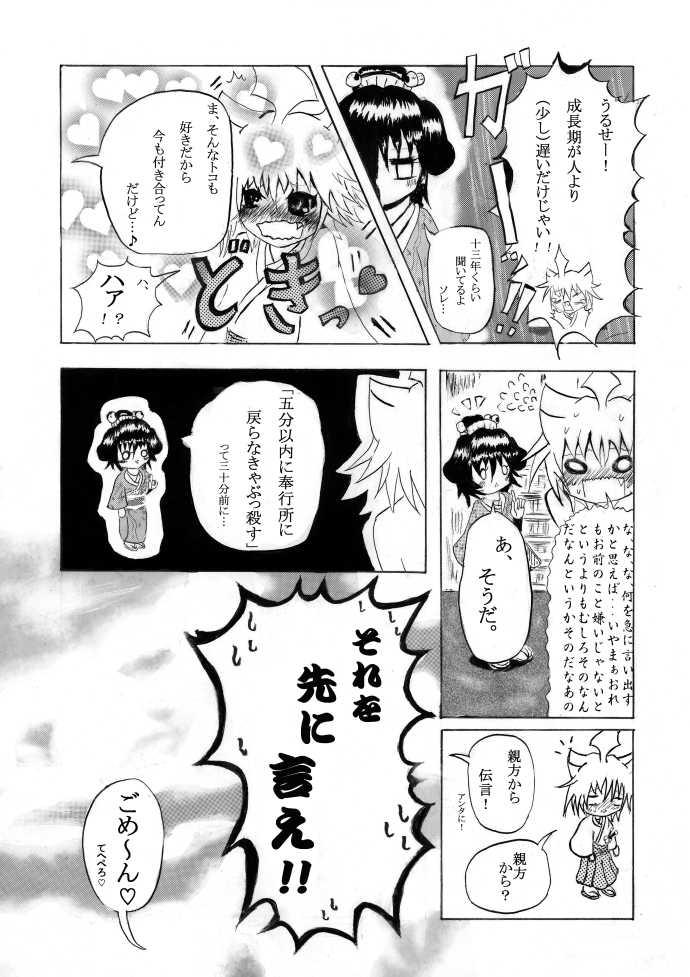 第一話「猫吉、死す!?」