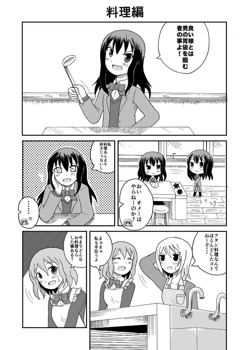 「読み切り」恋の花嫁修業