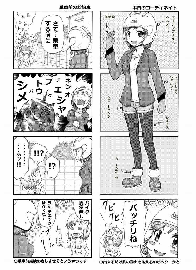 アン・フェイバリット・バイクちゃん!!?その4